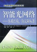 智能光网络――体系结构、协议和标准