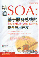 精通SOA:基于服务总线的Struts+EJB+Web Service整合应用开发