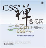 CSS禅意花园(Web视觉艺术设计的王者之书)