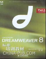 DREAMWEAVER 8标准培训教材[按需印刷]