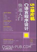 51单片机C语言程序设计快速入门[按需印刷]