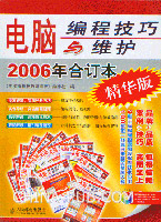 电脑编程技巧与维护2006年合订本(精华版)