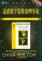 (特价书)遥感数字影像处理导论(原书第3版)