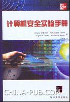 计算机安全实验手册