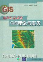 地理信息系统GIS理论与实务