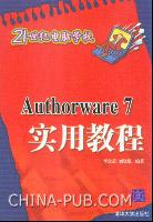 Authorware 7实用教程