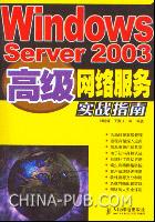 Windows Server 2003高级网络服务实战指南[按需印刷]