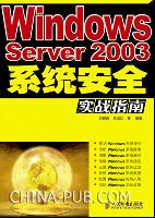 Windows Server 2003系统安全实战指南