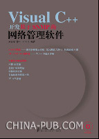 Visual C++开发基于SNMP的网络管理软件[按需印刷]