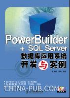 PowerBuilder+SQL Server数据库应用系统开发与实例[按需印刷]