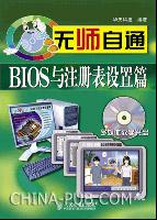 无师自通--BIOS与注册表设置篇[按需印刷]