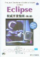 Eclipse权威开发指南(第2版)