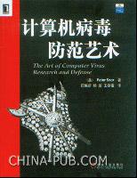 计算机病毒防范艺术[图书]
