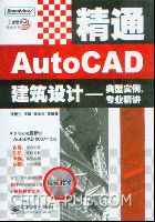 精通AutoCAD建筑设计--典型实例、专业精讲