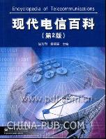 现代电信百科(第2版)