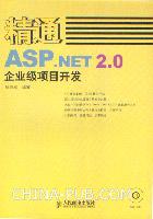 精通ASP.NET 2.0企业级项目开发[按需印刷]