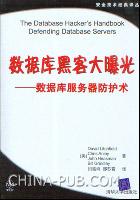数据库黑客大曝光--数据库服务器防护术