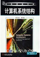 (特价书)计算机系统结构(英文影印版・第2版)