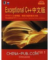 Exceptional C++中文版:47个C++难题、编程问题和解决方案[按需印刷]