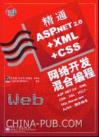 精通ASP.NET 2.0+XML+CSS网络开发混合编程