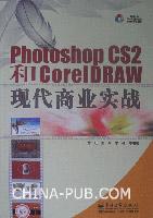 Photoshop CS2和CorelDRAW现代商业实战