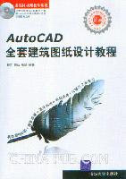 AutoCAD全套建筑图纸设计教程
