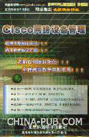 (赠品)Cisco网络设备管理