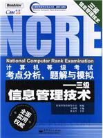 计算机等级考试考点分析、题解与模拟:三级信息管理技术