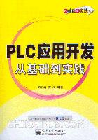 PLC应用开发从基础到实践