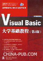Visual Basic大学基础教程(第2版)