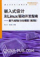 嵌入式设计及Linux驱动开发指南――基于ARM9处理器(第2版)[按需印刷]