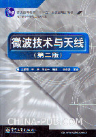 微波技术与天线(第二版)