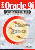 中文版Oracle 9i应用及实例集锦[按需印刷]