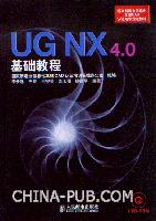 UG NX 4.0基础教程[按需印刷]