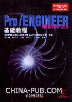 (特价书)Pro/ENGINEER Wildfire 2.0基础教程