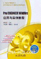 Pro/ENGINEER Wildfire应用与实例教程