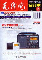 《无线电》合订本.2006年.上册[按需印刷]