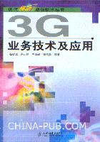 3G业务技术及应用[按需印刷]