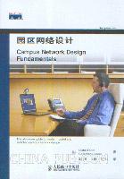 园区网络设计[按需印刷]