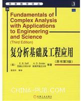 复分析基础及工程应用(原书第3版)