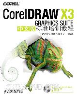 CorelDRAW X3 GRAPHICS SUITE中文版标准培训教程[按需印刷]