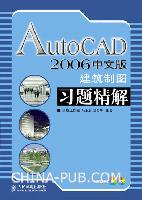 AutoCAD 2006中文版建筑制图习题精解(2CD)