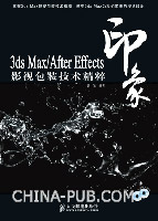 3ds Max/After Effects印象影视包装技术精粹(2CD)(彩印)