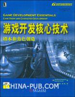 (特价书)游戏开发核心技术--剧本和角色创造(1DVD)