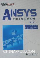 (特价书)ANSYS土木工程应用实例(第二版)