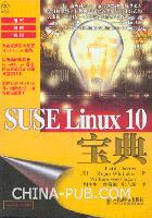 (特价书)SUSE Linux 10宝典
