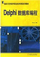 Delphi数据库编程