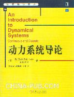 动力系统导论