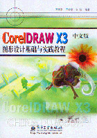 CorelDRAW X3中文版图形设计基础与实践教程