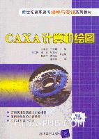 CAXA计算机绘图